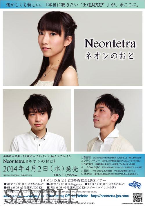 neotetra ポスター