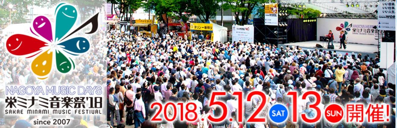 栄みなみ音楽祭2018