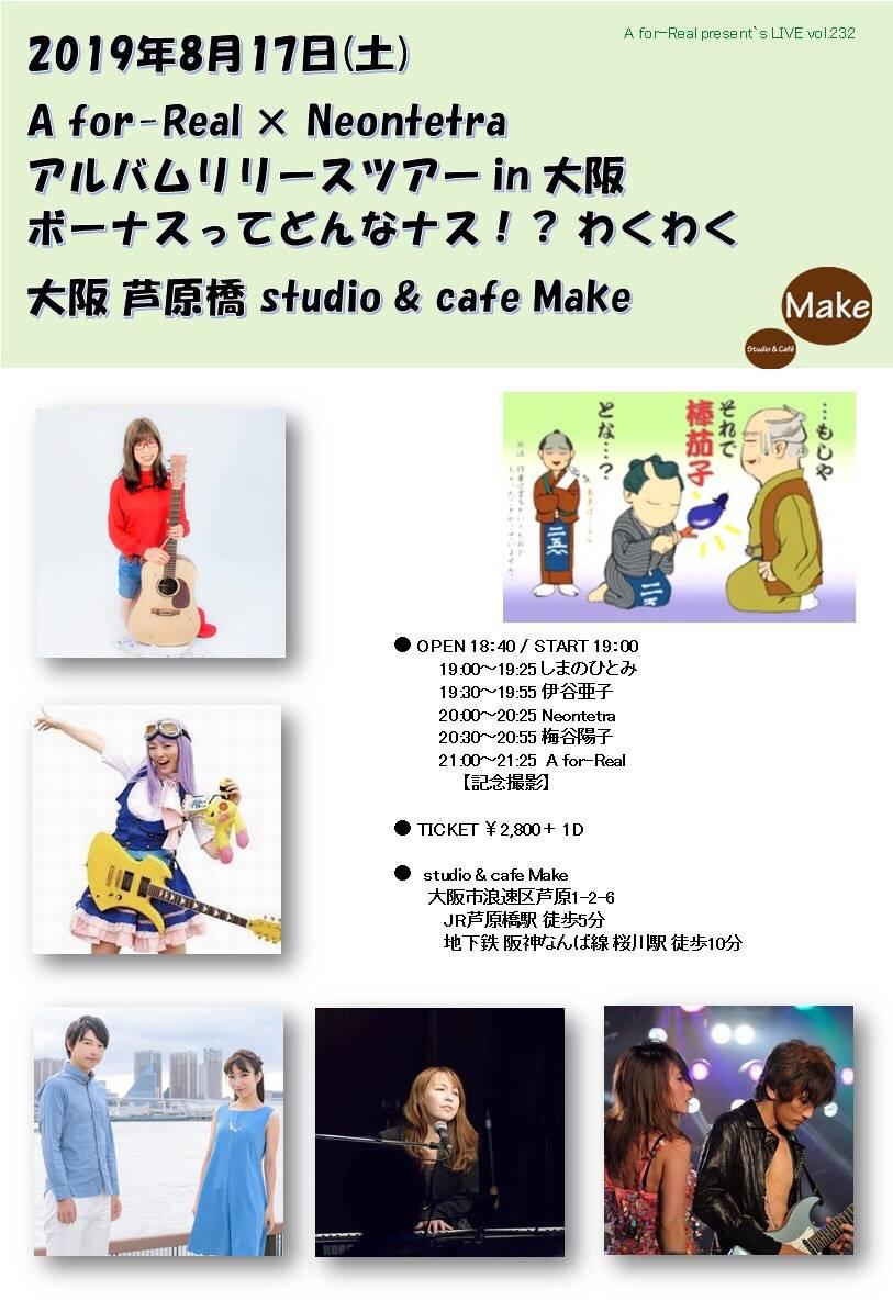大阪LIVE