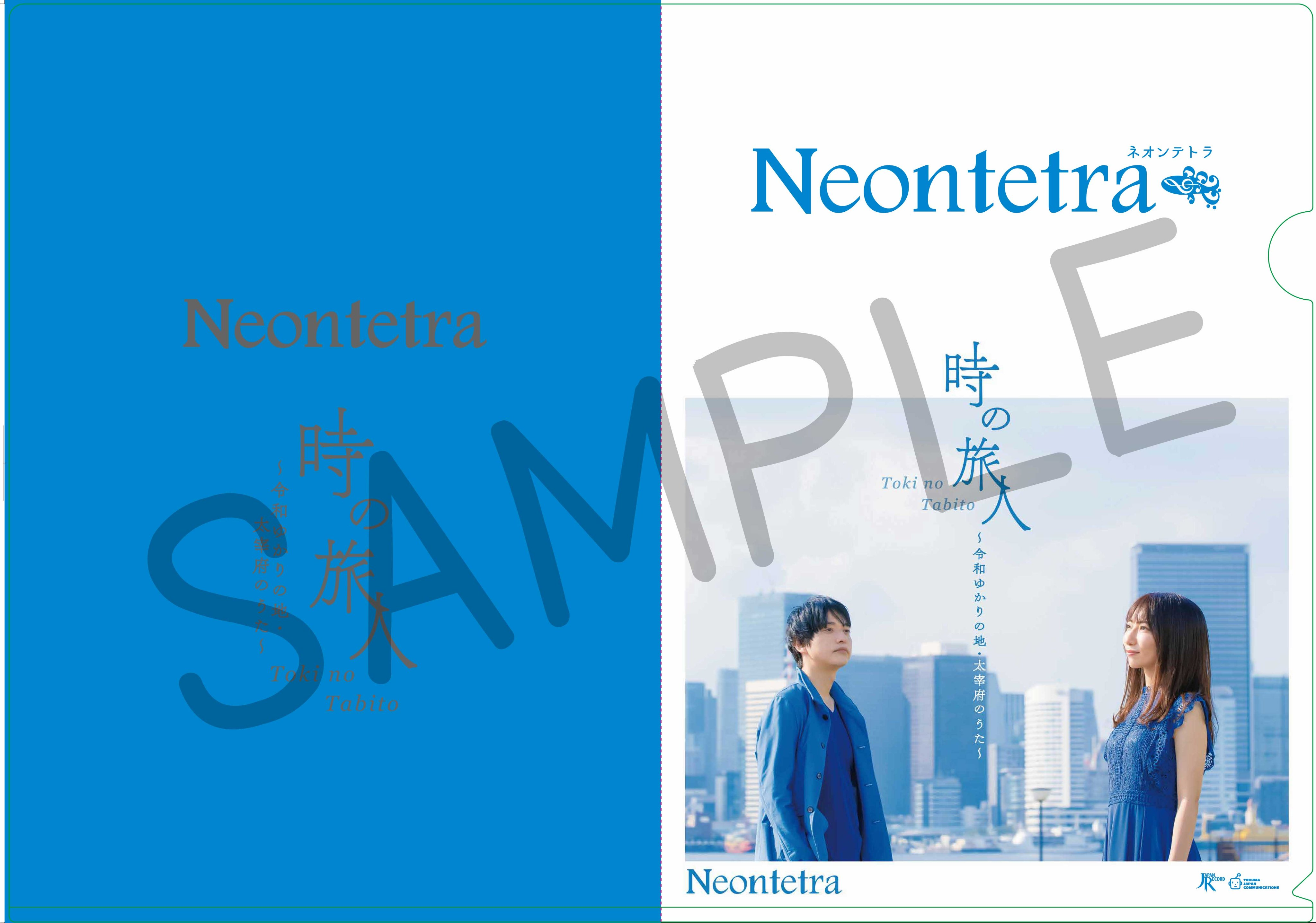 Neontetra_radio_kyusyu