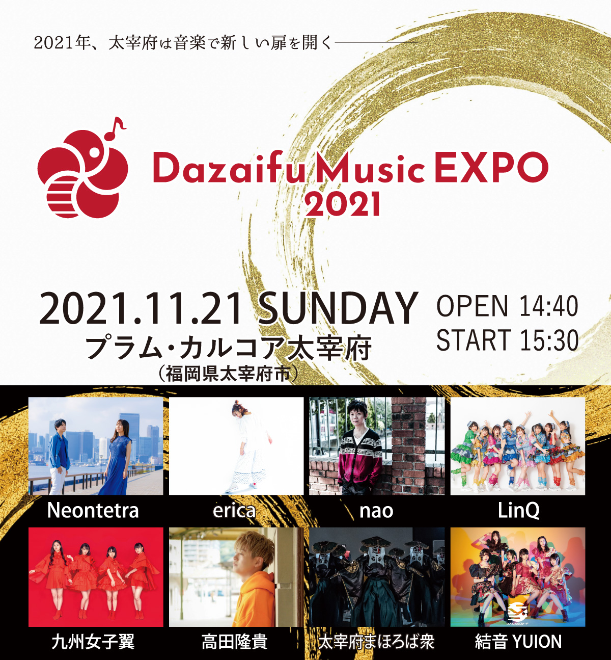 DME2021